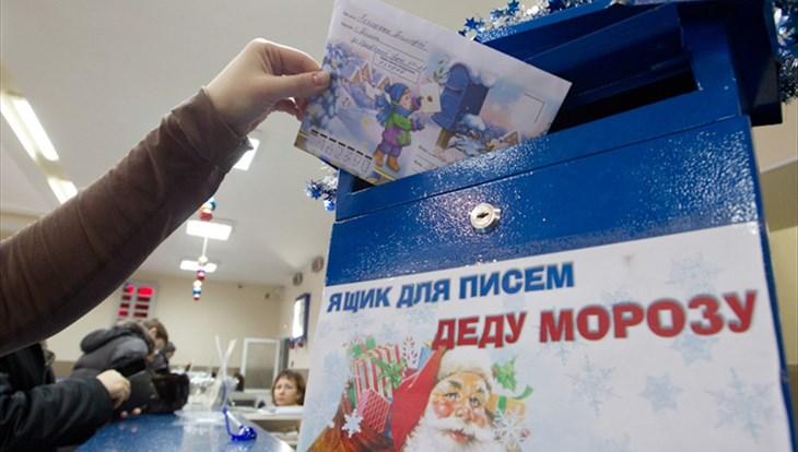 Почта России во вторник начала принимать письма от томичей Деду Морозу