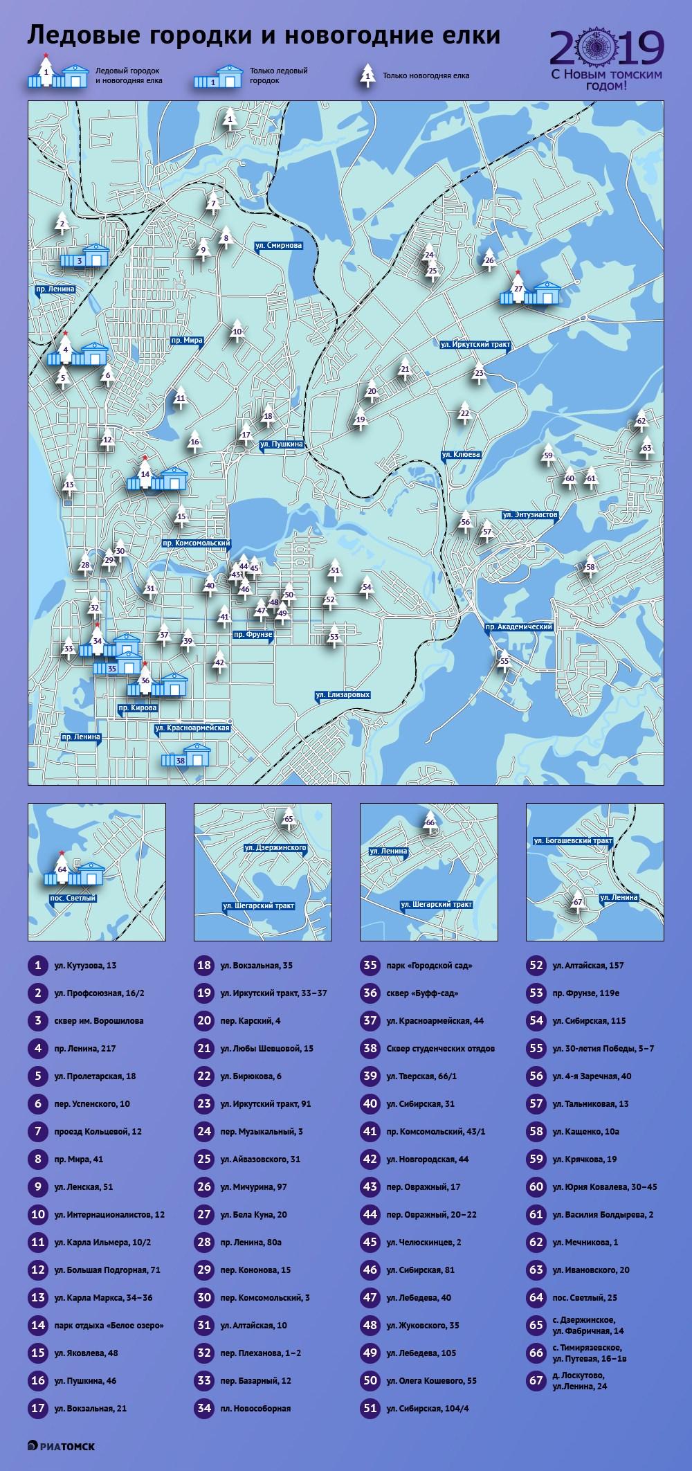 Более 60 новогодних елей и восемь ледовых городков украсят Томск в преддверии Нового 2019 года. Где они расположатся – в инфографике РИА Томск.