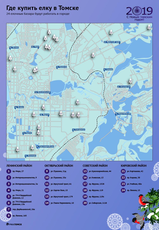 Первые елочные базары заработают в городе 10 декабря, остальные откроются пять дней спустя. Где можно будет купить живую елку недалеко от дома – узнайте из инфографики РИА Томск.