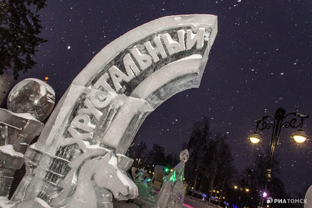 Конкурс Хрустальный Томск проходит в нашем городе с 2014 года.