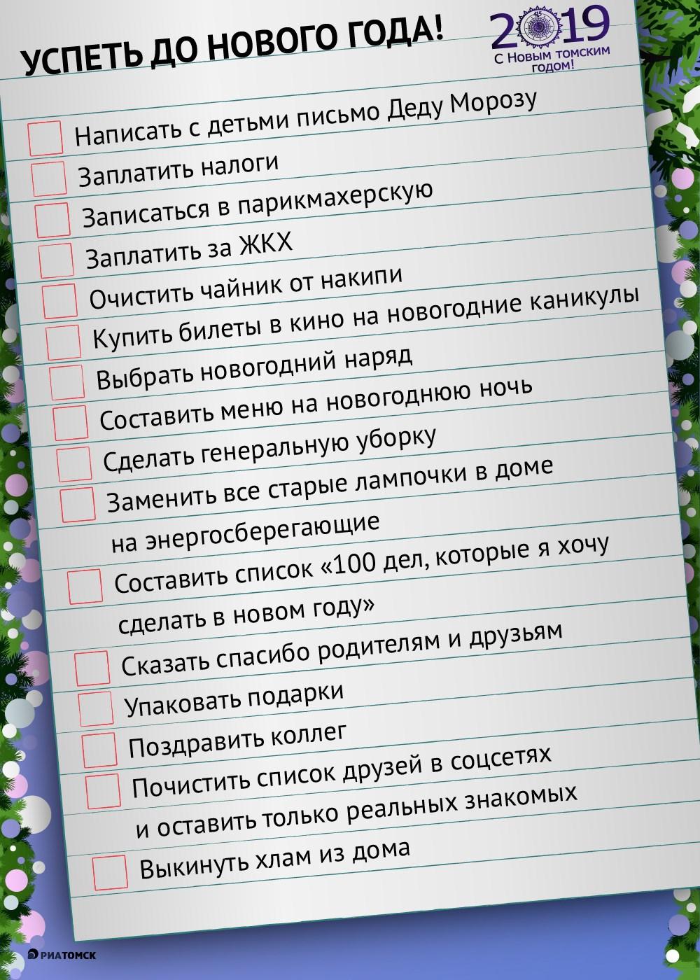 Предпраздничный чек-лист поможет томичам не забыть о важных делах в предпраздничной суматохе. Успевайте вместе с РИА Томск!