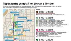 Какие улицы Томска закроют для транспорта в связи с Днем Победы