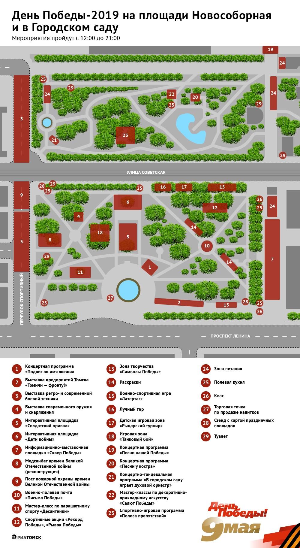 Празднование Дня Победы состоится 9 мая в Томске. После традиционного парада и праздничного шествия в центре города будет организовано множество мероприятий. Сориентироваться в многообразии площадок на Новособорной площади и в Городском саду поможет инфографика РИА Томск.