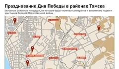 Полевая кухня и концерты: площадки празднования 9 Мая в районах Томска