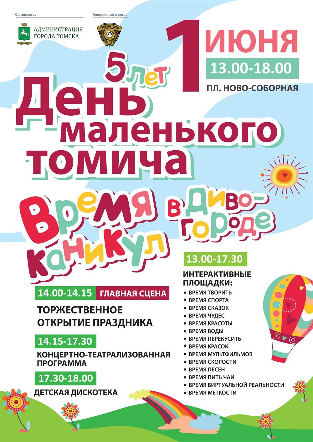 День маленького томича пройдет на площади Новособорной 1 июня. Мероприятия начнутся в 13.00 и будут идти до 18.00.