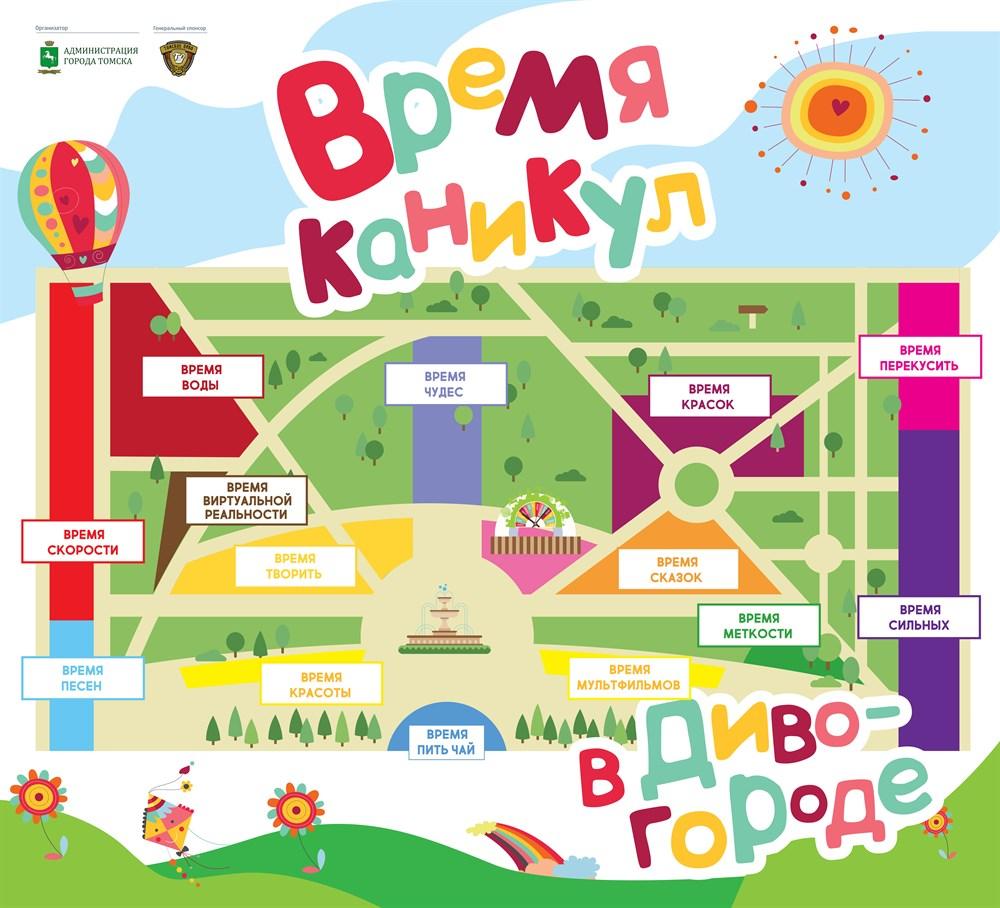 В День маленького томича Новособорная площадь превратится в Диво-город. Здесь будут работать больше десятка интерактивных площадок. Приходите, пришло время каникул!