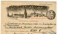 Почтовая карточка времен Великой Отечественной войны