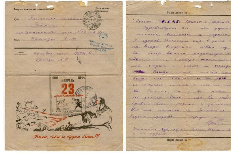 Хранится в Государственном архиве Томской области