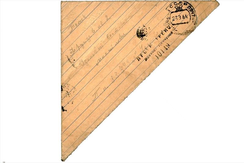 Во время Великой Отечественной войны солдаты писали письма на листочке бумаги, а затем складывали его особым образом, чтобы получался треугольник. Одно из таких писем хранится в Государственном архиве Томской области.