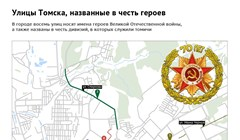 Какие улицы Томска напоминают о героях Великой Отечественной