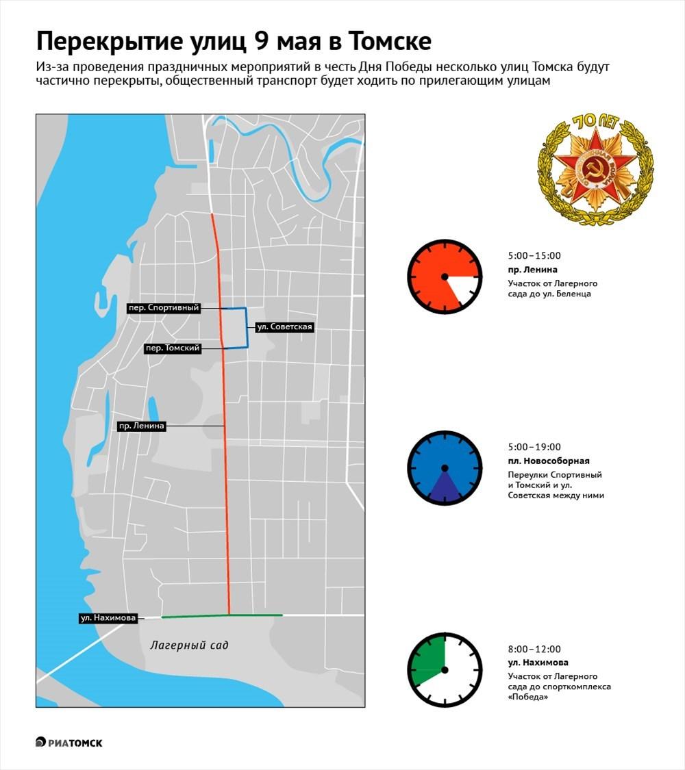 Часть проспекта Ленина и ряд улиц в районе площади Новособорной 9 мая будут закрыты для движения транспорта на 14 часов, четыре часа транспорт не сможет ездить по улице Нахимова в районе Лагерного сада.