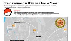 День Победы: где томичи смогут отпраздновать 9 мая