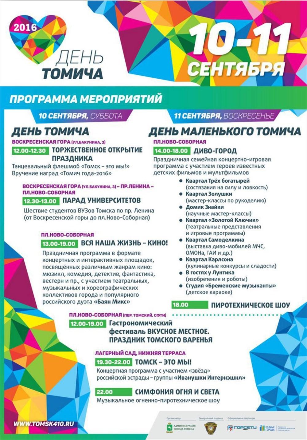 День томича пройдет в 2016 году 10 и 11 сентября, второй день, как и в прошлом году, будет детским. Полная программа празднования поможет горожанам сориентироваться в череде мероприятий.