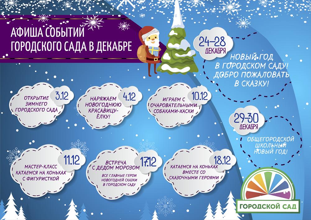 Томичи могут оригинально провести декабрьские выходные на свежем воздухе – Городской сад приглашает на ряд интересных мероприятий. Подробнее – в нашей инфографике.