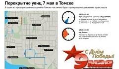 На каких улицах Томска будет перекрыто движение транспорта 7 мая