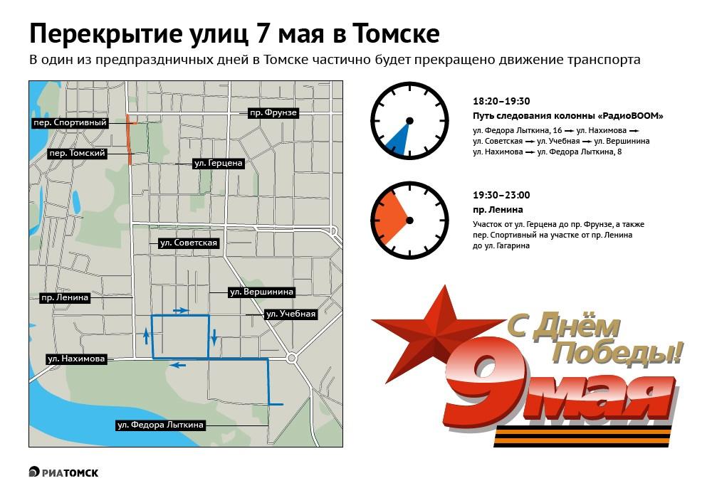 Движение транспорта будет перекрыто на нескольких улицах Томска 7 мая в связи с проведением генеральной репетиции парада Победы, а также шествия РадиоВООМ, посвященного Дню радио. Какие именно улицы и в какое время будут недоступны автомобилистам – в инфографике РИА Томск.