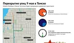 Перекрытие дорог в Томске в День Победы