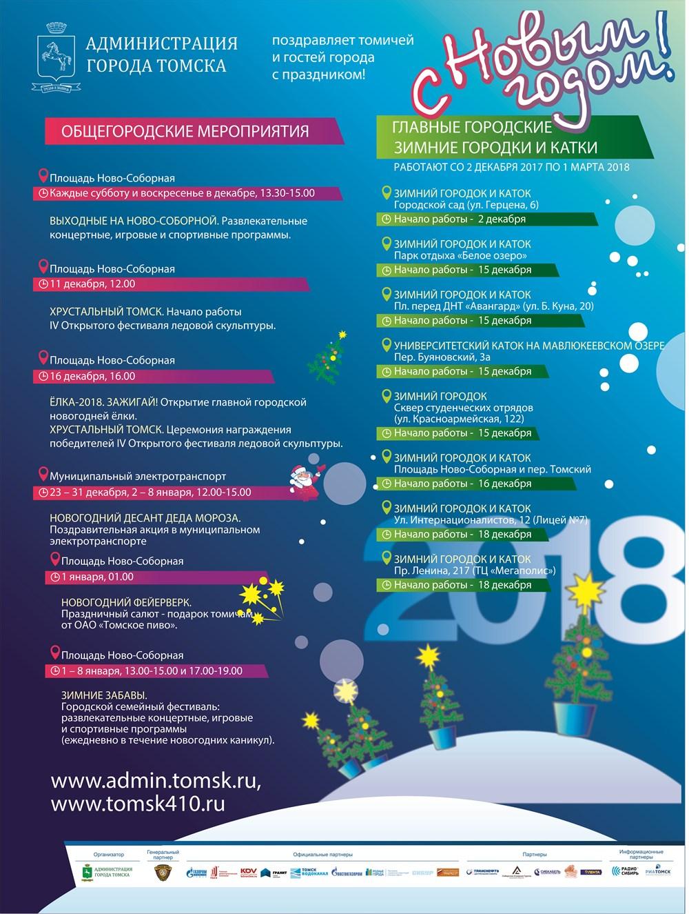 Более 200 мероприятий пройдут в Томске накануне Нового года и в зимние каникулы. Концерты, фестивали, игровые и спортивные программы пройдут не только на открытых площадках, но и в библиотеках, музеях, культурно-досуговых, спортивных и образовательных учреждениях Томска.