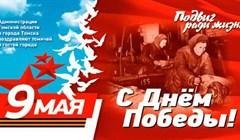 Томск украсят ко Дню Победы до 5 мая