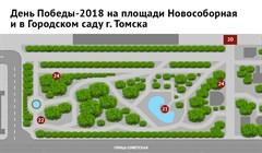 Программа празднования 9 Мая в Горсаду и на Новособорной в Томске