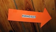 Ассасины и любовь в космосе: что посмотреть в Томске на каникулах