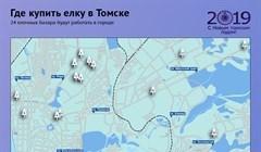 Где можно будет купить живую елку к Новому году в Томске в 2018 году