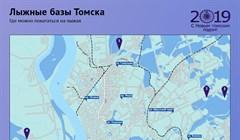 Где можно покататься на лыжах в Томске в сезоне 2018/2019: карта