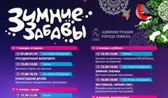 Афиша праздничных мероприятий в Томске в январе 2019 года