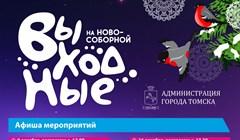 Нескучные выходные на главной площади Томска: афиша декабря