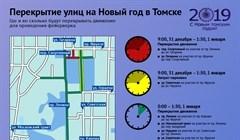 Где в центре Томска перекроют движение из-за новогоднего салюта