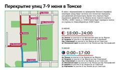 Томский марафон – 2019: какие улицы закроют для транспорта 7-9 июня