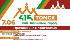 День города – 2019 в Томске: афиша мероприятий