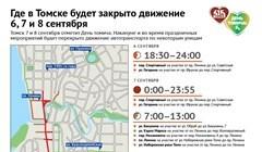 День томича – 2019: какие улицы закроют для транспорта 6-8 сентября