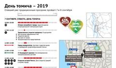 Программа празднования Дня томича – 2019