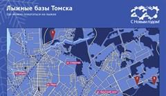 Хоть коньковым, хоть классикой: актуальная карта лыжных баз Томска