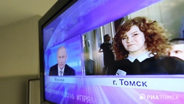 """Томичи смогли задать вопросы на """"Прямой линии"""" с президентом РФ"""