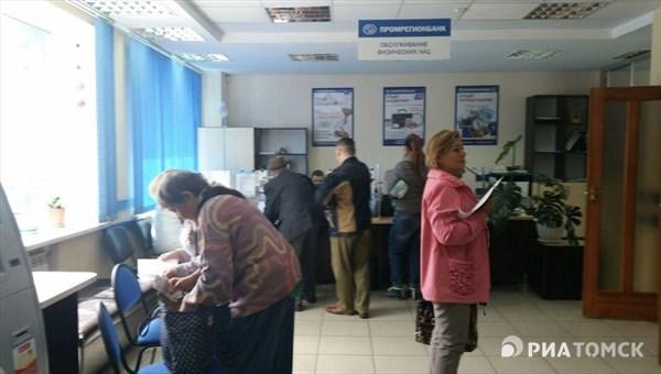 АСВ начнет выплаты клиентам лишенного лицензии «Промрегионбанка» не позже 10июня
