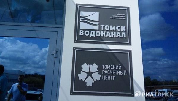 Генпрокуратура возбудила дело пофакту длительного отключения воды вТомске