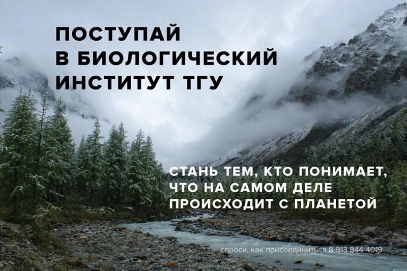 Биологический факультет ТГУ