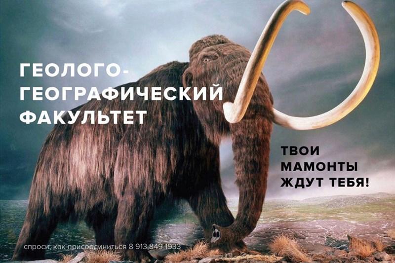 Геолого-географический факультет ТГУ