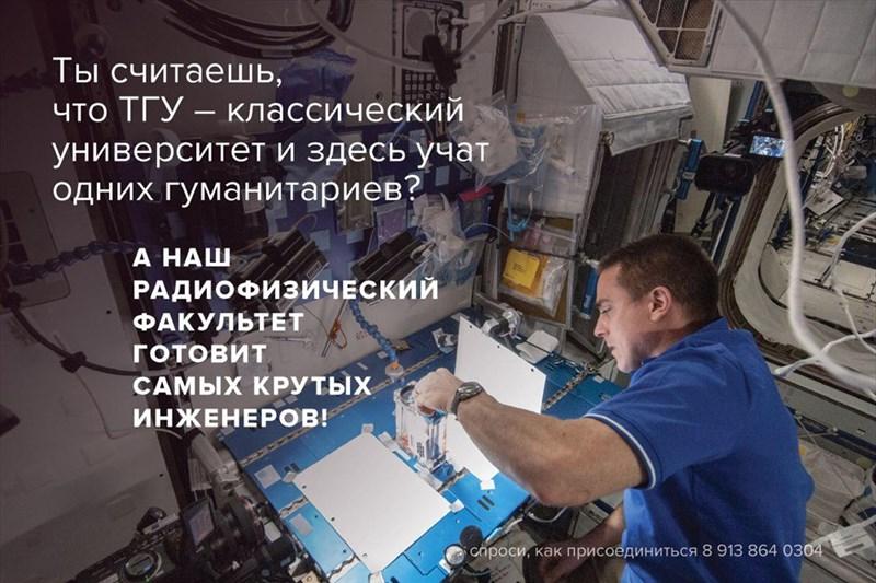 Радиофизический факульет ТГУ
