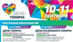 День томича – 2016: программа мероприятий
