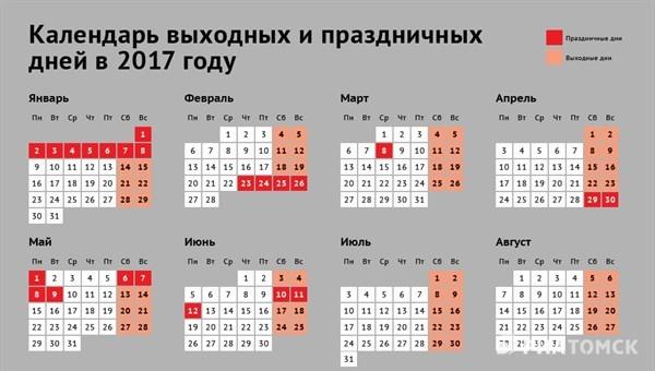 Праздничные и выходные дни в 2018 году / Новости общества