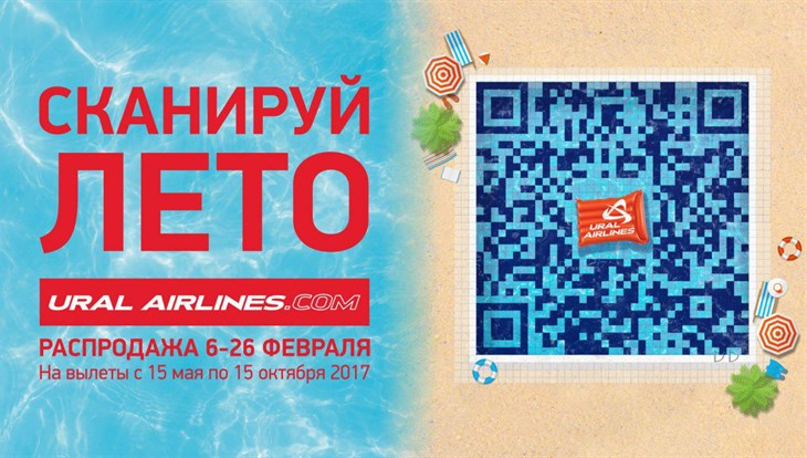 Самые дешевые авиабилеты из Москвы - в Симферополь от 1
