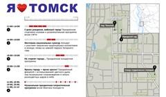 День города – 2017: как отпразднует Томск