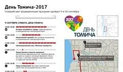 День томича – 2017: основные площадки и программа празднования