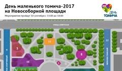 День маленького томича – 2017: основные площадки