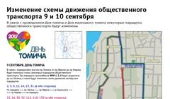 День томича – 2017: как будут ходить автобусы и троллейбусы