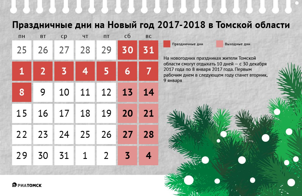 Даты праздников нового года 2017