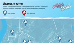 Где в Томске можно покататься на коньках: карта, расписание, цены